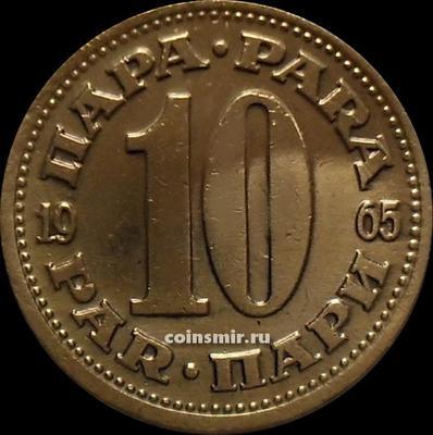 10 пар 1965 Югославия.