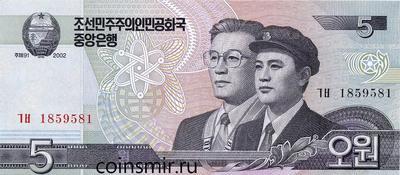 5 вон 2002 Северная Корея. Радар. 1859581