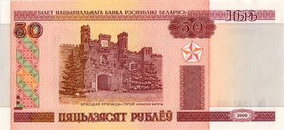 50 рублей 2000 (2010) Беларусь. Серия Ва-2013 год. ПЯЦЬДЗЯСЯТ. Брестская крепость.