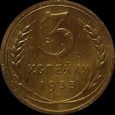 3 копейки 1935 СССР. Новый тип.