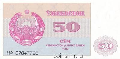 50 сумов 1992 Узбекистан.