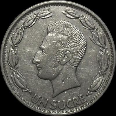 1 сукре 1964 Эквадор.