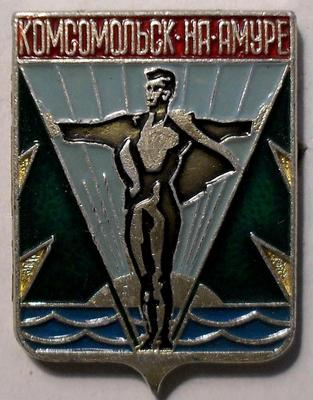 Значок Комсомольск-на-Амуре. ЗиГ.