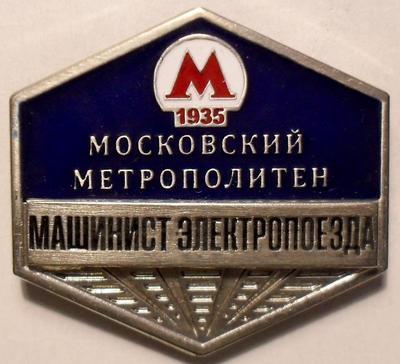 Знак Машинист электропоезда. Московский метрополитен.