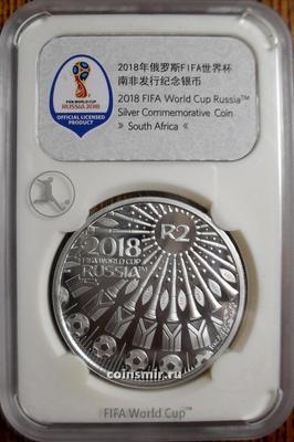 2 ранда 2018 Южная Африка. ЮАР. Чемпионат мира по футболу в России.