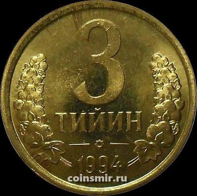 3 тийина 1994 Узбекистан.