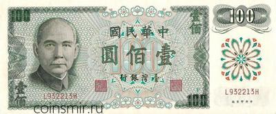 100 юаней  1972 Тайвань.
