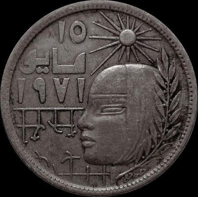 5 пиастров 1977 Египет. Революция 1971 года. VF