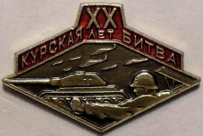 Значок Курская битва. XX лет. ММД.