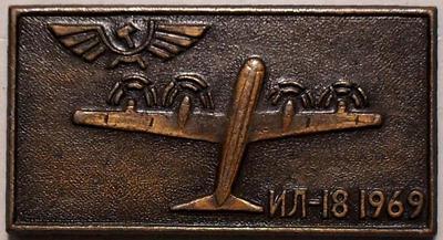 Значок ИЛ-18 1969. Аэрофлот. ЩЗ.
