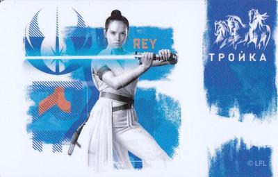 Карта Тройка 2019. Рэй с мечом. Звёздные войны: Скайуокер. Восход.