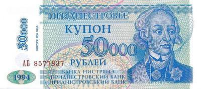 50000 рублей 1996 на 5 рублях 1994 Приднестровье. Серия АБ
