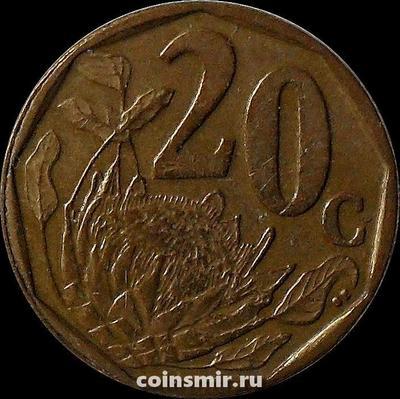 20 центов 2007 Южная Африка.