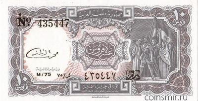 10 пиастров 1986-1996 Египет.
