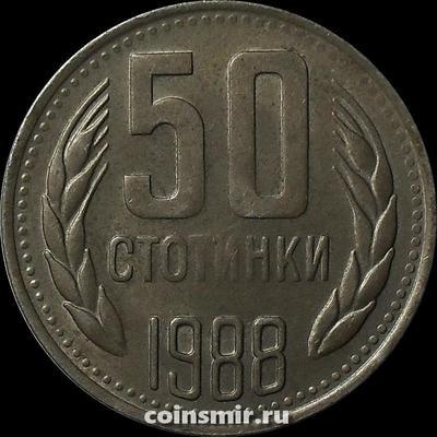 50 стотинок 1988 Болгария.