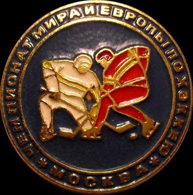 Значок Чемпионат мира и Европы по хоккею. Москва.
