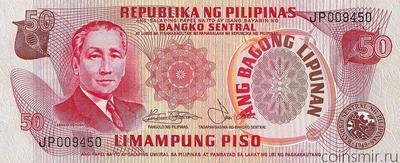 50 песо 1978 Филиппины.