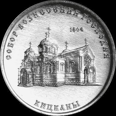 1 рубль 2020 Приднестровье. Собор Вознесения Господня с. Кицканы.