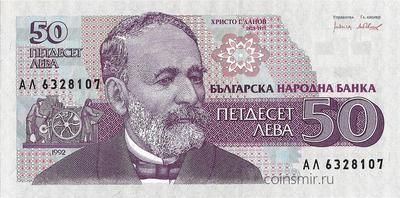 50 левов 1992 Болгария.