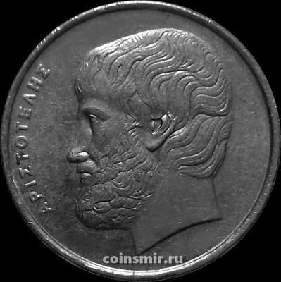 5 драхм 1990 Греция. Аристотель.