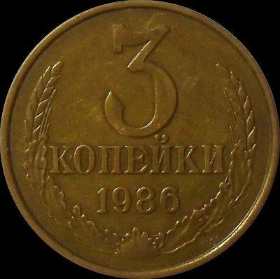 3 копейки 1986 СССР.