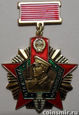 Знак Отличник погранвойск СССР 1-й степени. ММД.