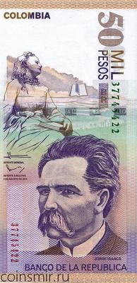 50000 песо 2011-2014 Колумбия.