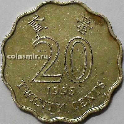 20 центов 1995 Гонконг.  VF.