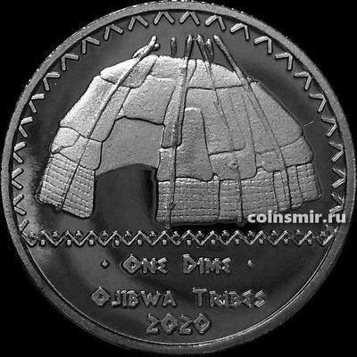 1 дайм (10 центов) 2020 племя Оджибве.