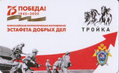 Карта Тройка 2020. Эстафета Добрых Дел. 75 лет Победы.