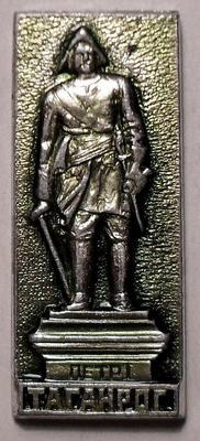 Значок Таганрог. Пётр I.