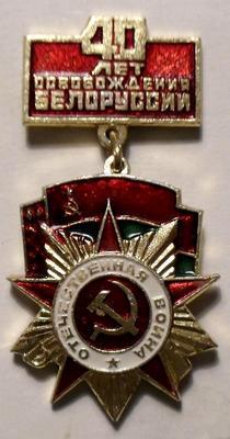 Значок 40 лет освобождения Белоруссии 1944-1984.