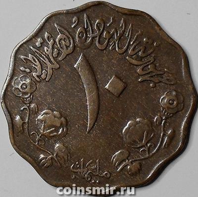 10 миллим 1970 Судан.