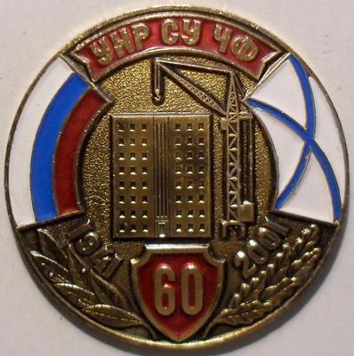 Значок УНР СУ ЧФ 60 лет 1941-2001.(Строительное управление Черноморского флота)