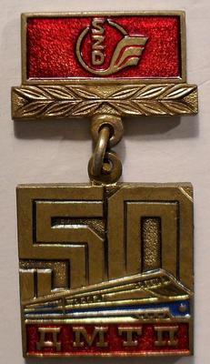 Значок ДМТП 50 лет 1936-1986. Железная дорога.