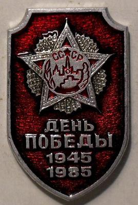 Значок День Победы 1945-1985.