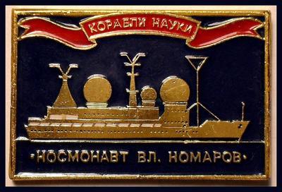 Значок Космонавт Вл. Комаров. Корабли науки.