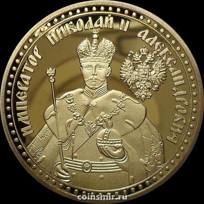 Жетон Император Николай II.