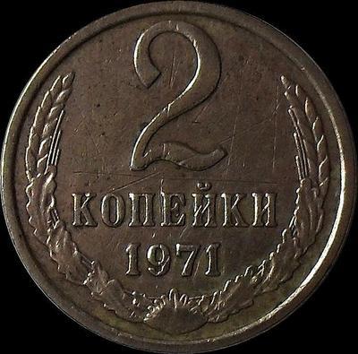2 копейки 1971 СССР.