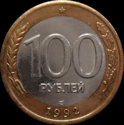 100 рублей 1992 ЛМД Россия.