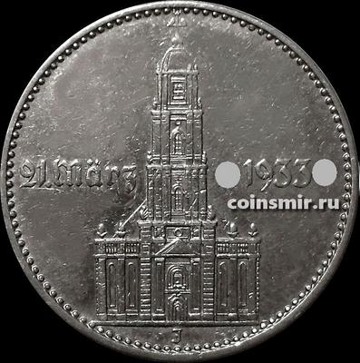 2 марки 1934 J Германия. Год нацистскому режиму. Гарнизонная церковь в Потсдаме.