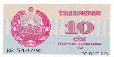 10 сумов 1992 Узбекистан.