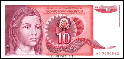 10 динар 1990 Югославия.