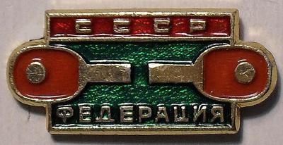 Значок Федерация настольного тенниса СССР.