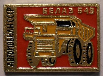 Значок БЕЛАЗ 549. Автомобили СССР.