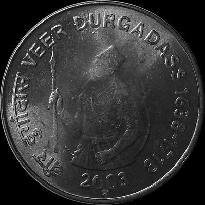 1 рупия 2003 Индия. Веер Дургадас.