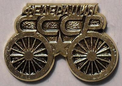 Значок Федерация велоспорта СССР.