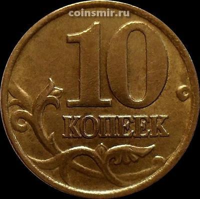 10 копеек 1997 м Россия.