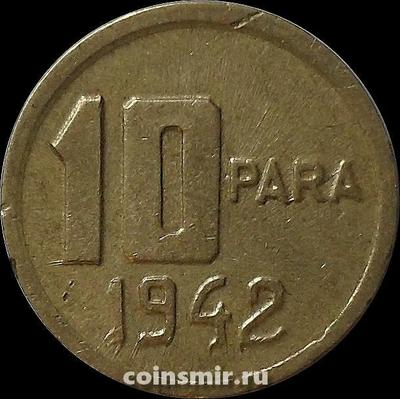10 пара 1942 Турция.