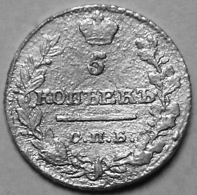 5 копеек 1821 СПБ ПД Россия. (1801-1825)